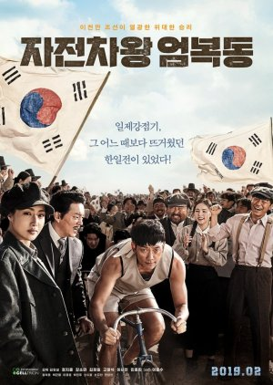 Race to Freedom: Um Bok Dong (2019)