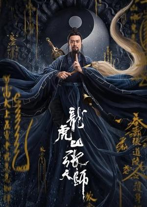 Taoist Master (2020)