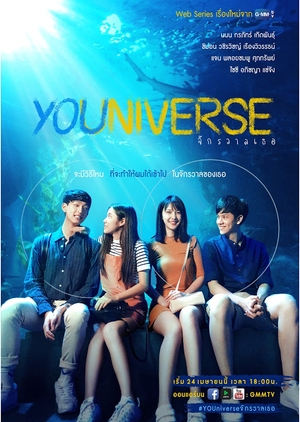 YOUniverse (2018)