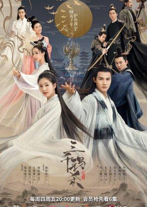 Love of Thousand Years (2020)