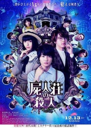 Murder at Shijinsou (2019)