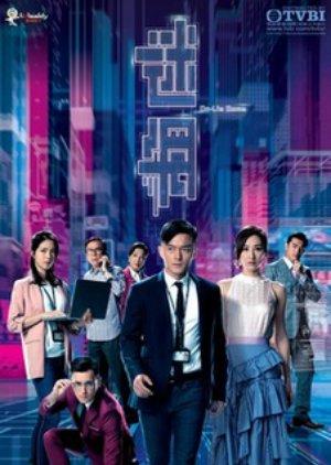 On-Lie Game (2020)