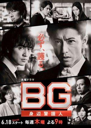 BG: Personal Bodyguard 2 (2020)