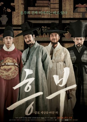 Heung-boo: The Revolutionist (2018)