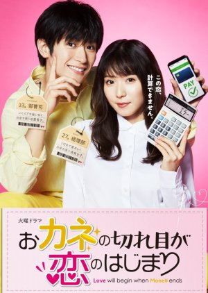 Okane no Kireme ga Koi no Hajimari (2020)