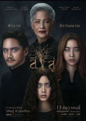 Reside (2018)