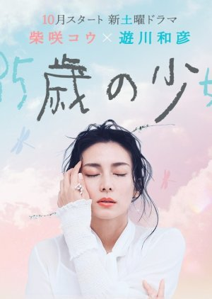 35sai no Shoujo (2020)