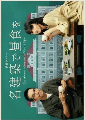 Meikenchiku de Chushoku wo (2020)