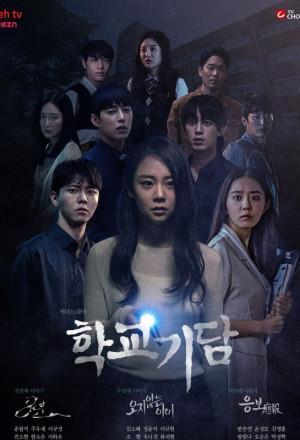 Strange School Tales (2020)