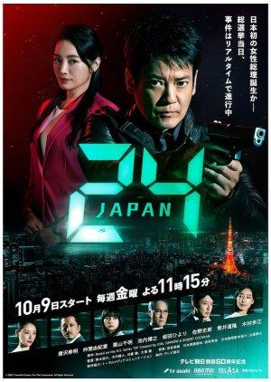 24 JAPAN (2020)