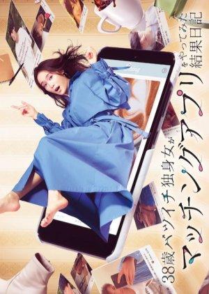 38sai Batsuichi Dokushin Onna ga Matching Apuri wo Yattemita Kekka Nikki (2020)