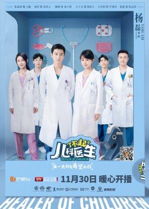 Healer of Children (2020)