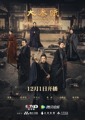 Qin Dynasty Epic: Part 1 (2020)