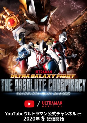 Ultra Galaxy Fight: The Absolute Conspiracy (2020)