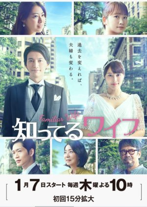 Familiar Wife JP (2021)