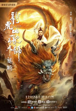 Taoist Master : Kylin (2020)