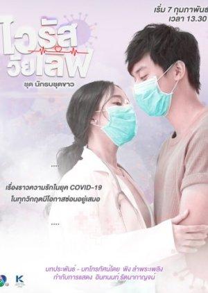 Virus Wai Love: Nakrob Chut Kao (2021)