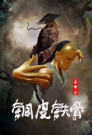 Copper Skin and Iron Bones of Fang Shiyu (2021)