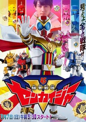 Kikai Sentai Zenkaiger (2021)