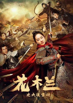 Mulan Legend (2020)