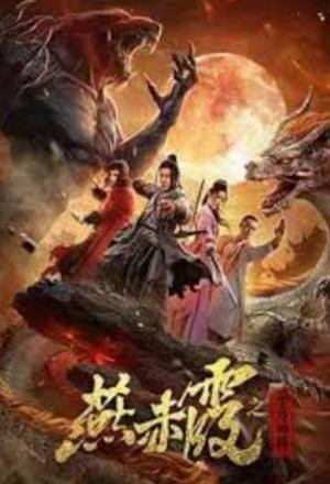 Zodiac God General Yan Chixia (2020)