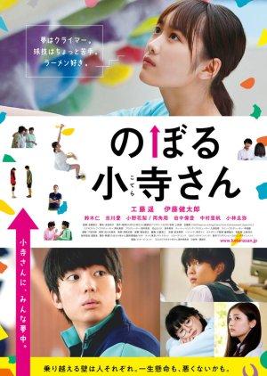 Kotera-san Climbs! (2020)