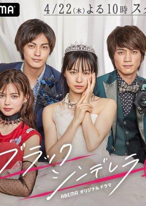 Black Cinderella (2021)