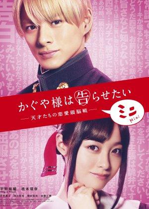 Kaguya-sama: Love is War - Mini (2021)