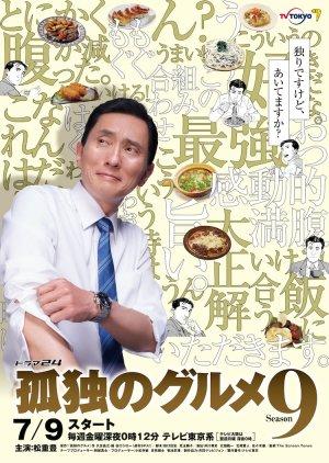 Kodoku no Gurume Season 9 (2021)