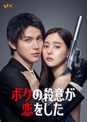 Boku no Satsui ga Koi wo Shita (2021)