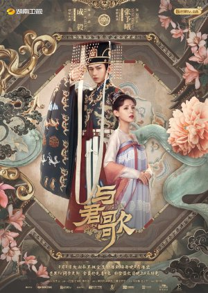 Dream of Chang'an (2021)