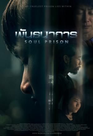 Soul Prison (2021)
