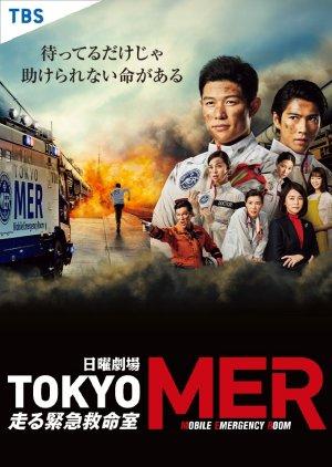 Tokyo MER: Hashiru Kinkyuukyuumeishitsu (2021)