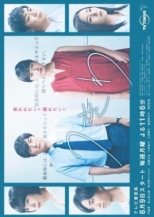 Ukiwa: Tomodachi Ijo, Furin Miman (2021)