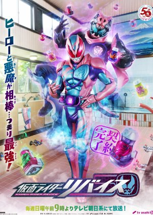 Kamen Rider Revice (2021)