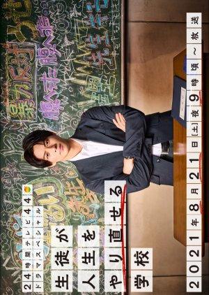 Seito ga Jinsei wo Yarinaoseru Gakko (2021)