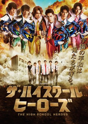 The High School Heroes (2021)