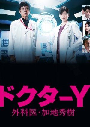 Doctor Y - Gekai Kaji Hideki (2021)