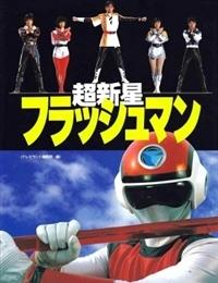 Choushinsei Flashman: The Movie