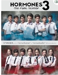 Hormones 3 Special: Series Introduction