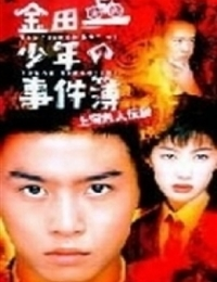 Kindaichi Shonen no Jikenbo: Legend of the Shanghai Mermaid