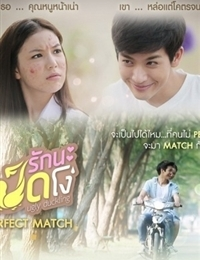 Ugly Duckling Series: Perfect Match Special