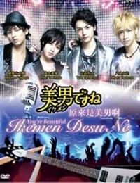 Ikemen Desu Ne
