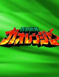 Hyakujuu Sentai Gaoranger Super Video: Showdown! Gaoranger vs. Gao Silver