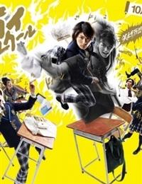 Samurai High School
