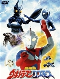 Ultraman Cosmos: The First Contact