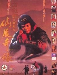 A Chinese Odyssey 2 - Cinderella