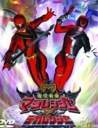 Mahou Sentai Magiranger vs. Dekaranger