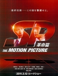 SP: The Motion Picture The Final Episode