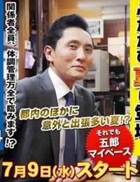 Kodoku no Gurume Season 4